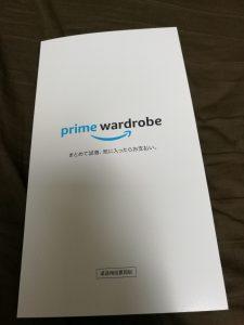 wardrobe冊子