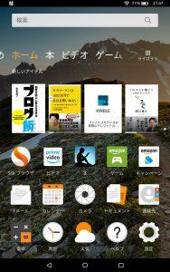 FireHD8タブレット ホーム画面