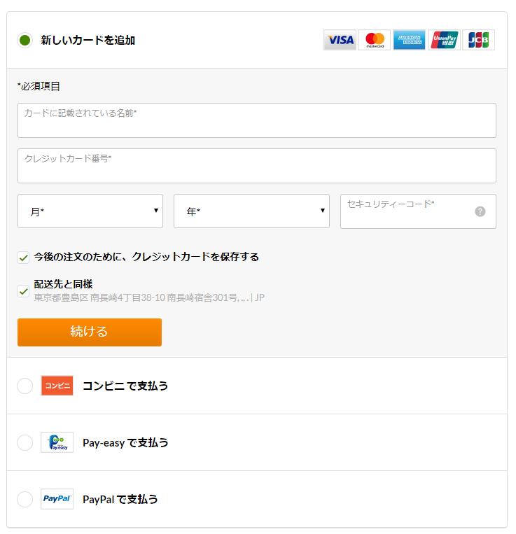 iHerb 支払い方法選択