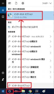 インターネットオプション検索