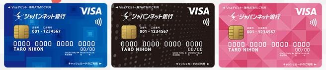 JNBデビットカード