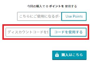 MYPROTEIN ディスカウントコードを使用する