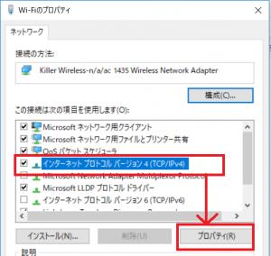Wi-Fiのプロパティ