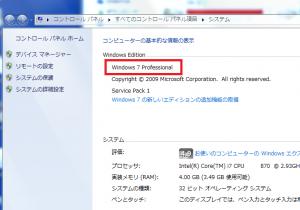 Windowsエディション