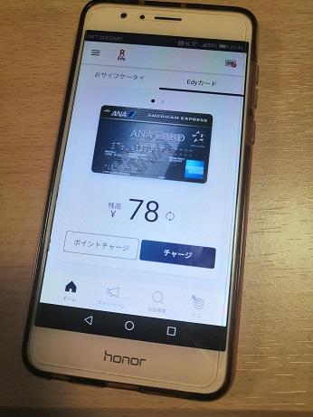 楽天Edyアプリ起動画面