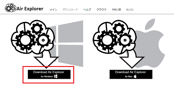 Air Explorer ダウンロード