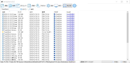 Air Explorer ファイル検索結果