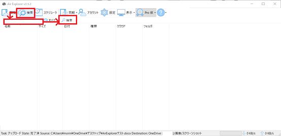 Air Explorer ファイル検索