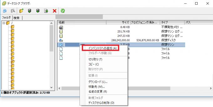 ESXi イベントリへの追加