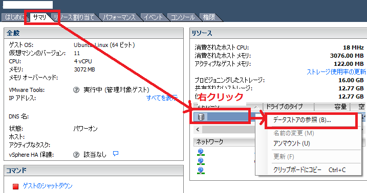 ESXi データストアの参照