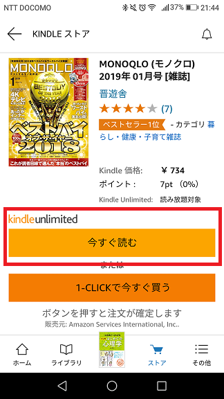 Kindle Unlimited今すぐ読む