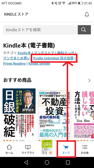Kindle Unlimited選択