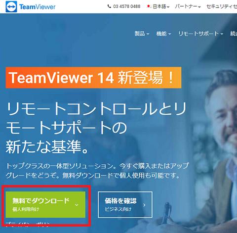 TeamViewer 無料ダウンロード