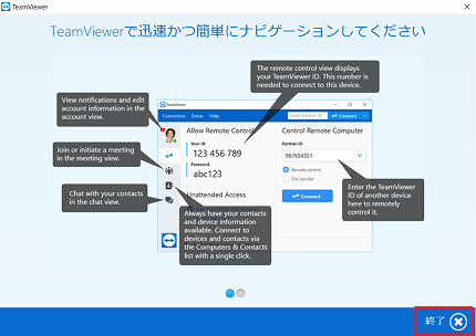 TeamViewer ナビゲーション