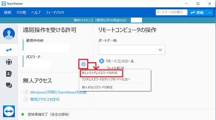 TeamViewer パスワード再発行