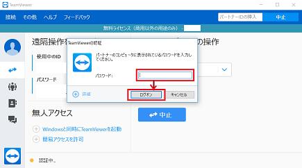 TeamViewer パスワード