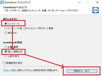 TeamViewer セットアップ画面