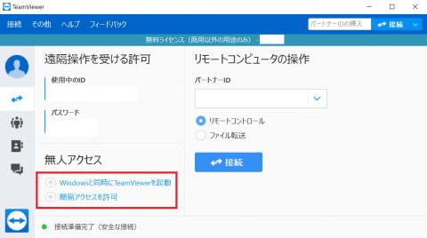 TeamViewer 無人アクセスオフ