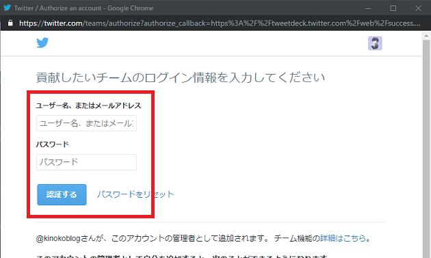TweetDeck アカウント連携