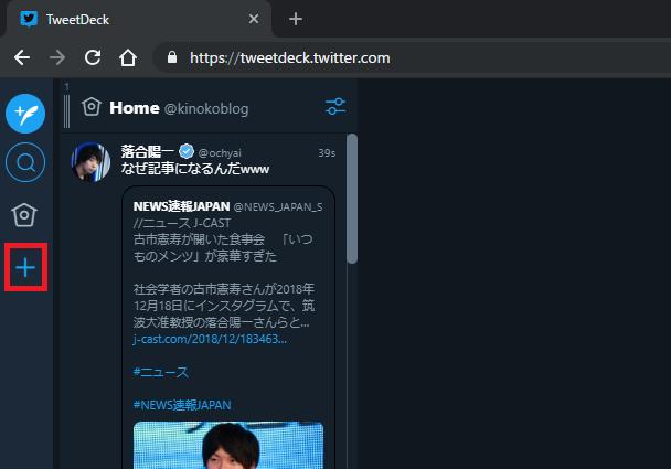 TweetDeck プラス