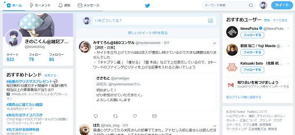 TweetDeck Twitterレイアウト
