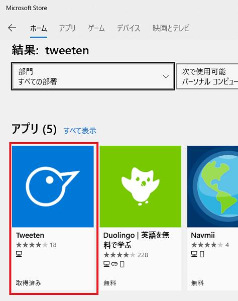 Tweeten Microsoft Store選択