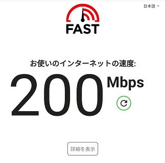 自宅のWi-Fiの速度