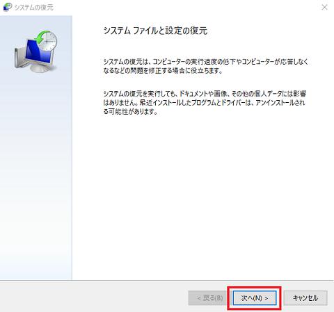 システムの復元 システム ファイルと設定の復元