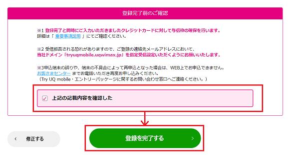 Try UQ mobile登録完了前のご確認