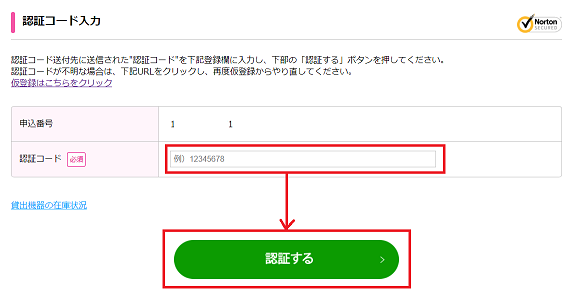 Try UQ mobile 認証コード入力