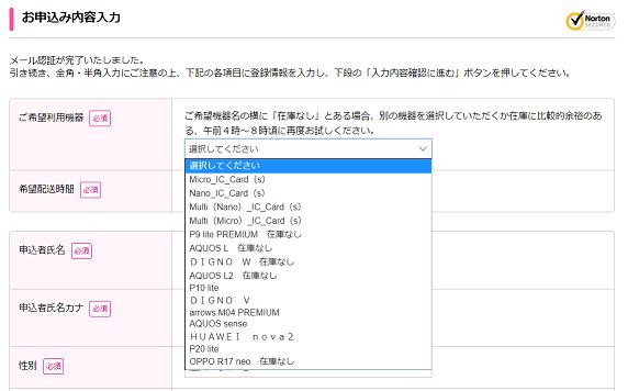 Try UQ mobile 商品選択