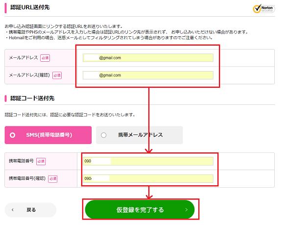 Try UQ mobile 仮登録情報入力