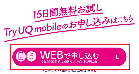 UQ mobile Topページ