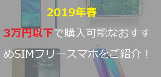2019年春 おすすめスマホ