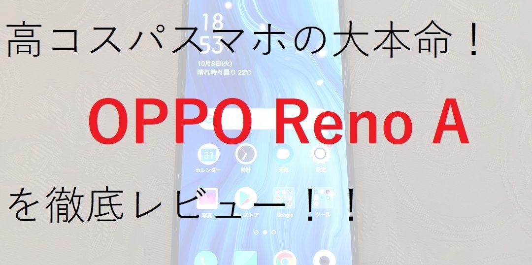 OPPO Reno Aアイキャッチ