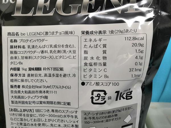 beLEGENDプロテイン成分表