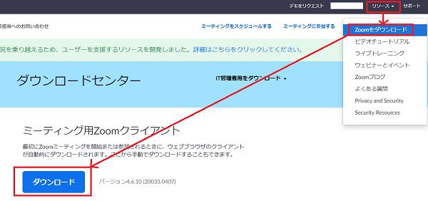 Zoomアプリ ダウンロード