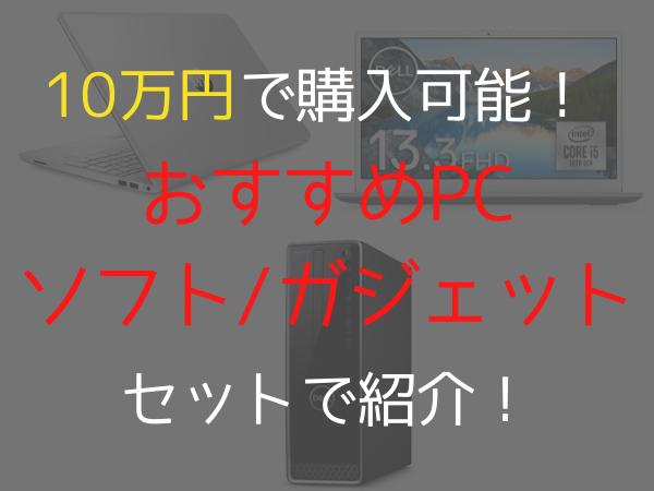 10万円で購入可能なPCセット