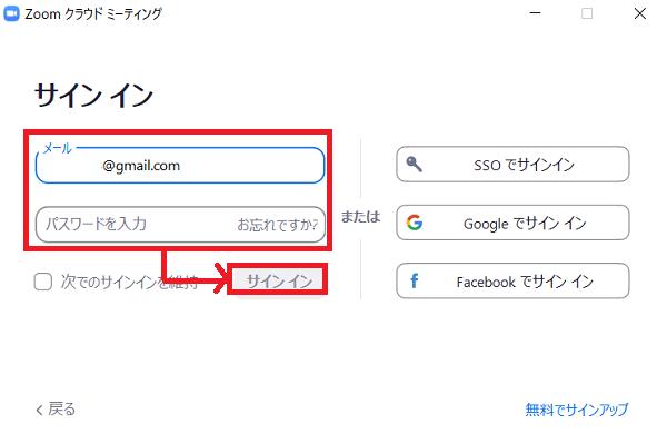 Zoomアプリへのサインイン