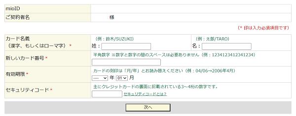 IIJmioクレジットカードの変更
