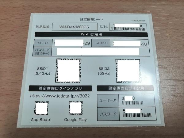 WI-Fi設定情報シート