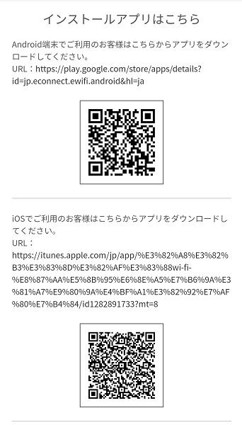 エコネクトWi-Fiアプリインストール