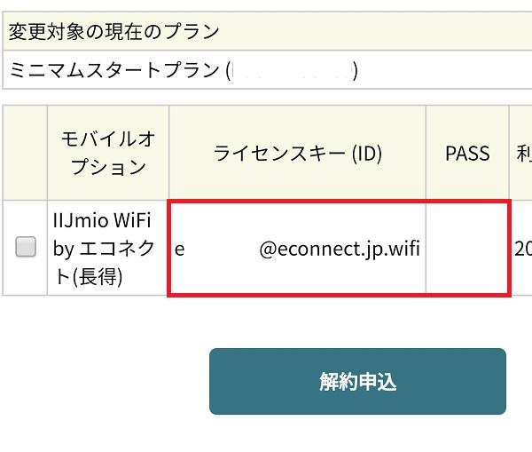 エコネクト ライセンスキー(ID)とパスワード