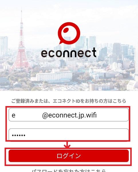 エコネクトWi-Fiアプリログイン