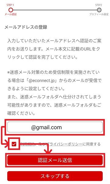 エコネクトWi-Fiアプリメールアドレス登録