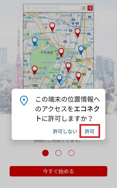 エコネクトWi-Fiアプリ 位置情報の許可