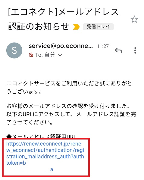 エコネクトWi-Fiアプリ メールアドレス認証