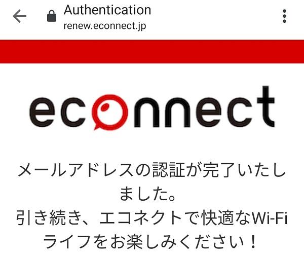 エコネクトWi-Fiアプリ設定かんりょう