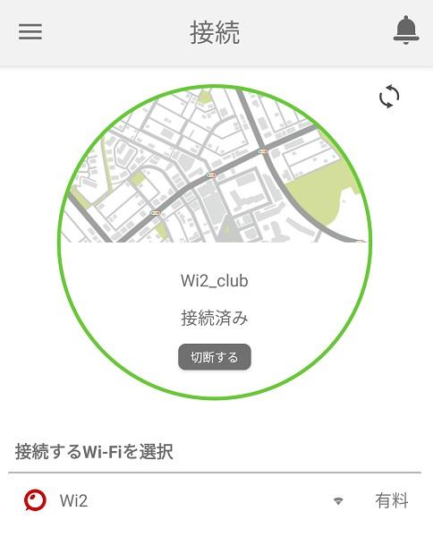 エコネクトWi-Fiアプリ接続済み