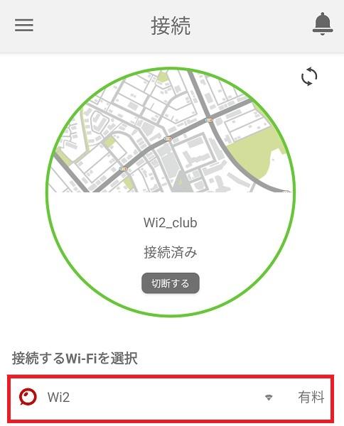 エコネクトWi-Fiアプリで別のWi-Fiへ接続